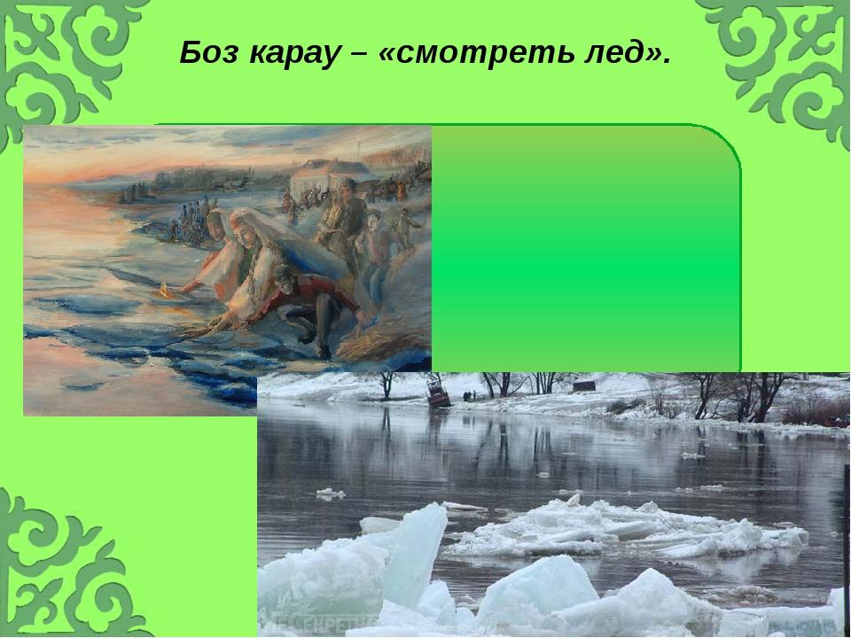Боз карау – «смотреть лед».