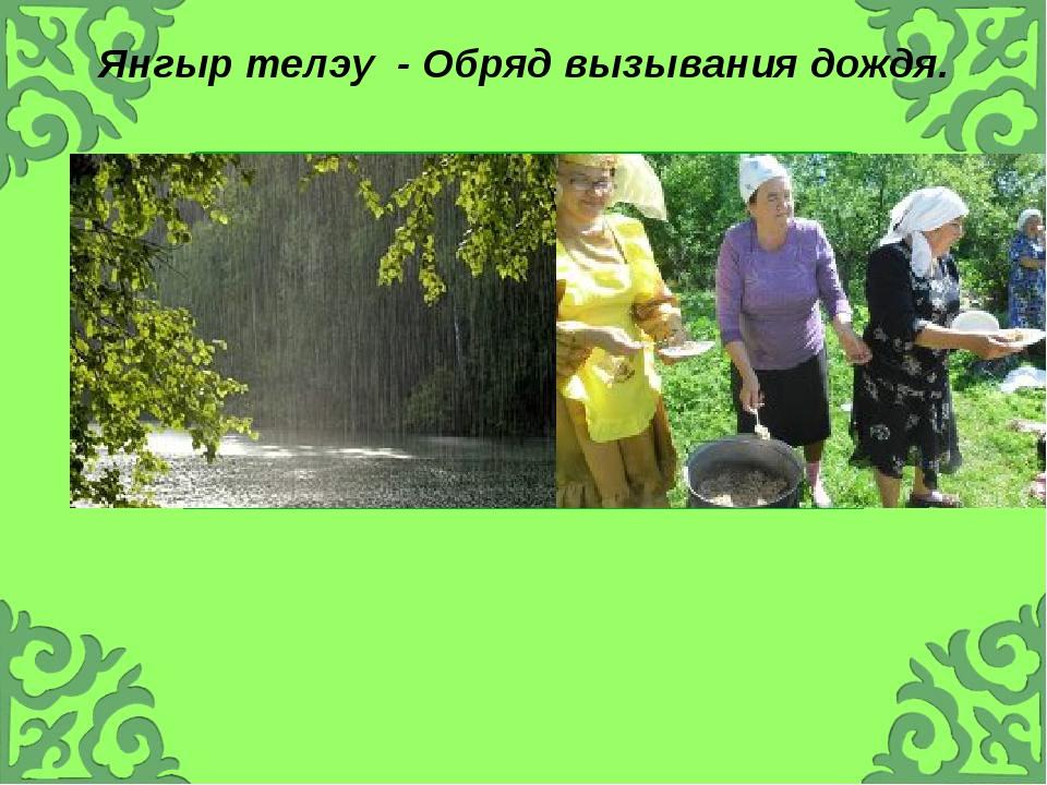 Янгыр телэу - Обряд вызывания дождя.