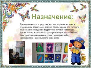 Предназначен для городских детских игровых площадок, площадок на территории д