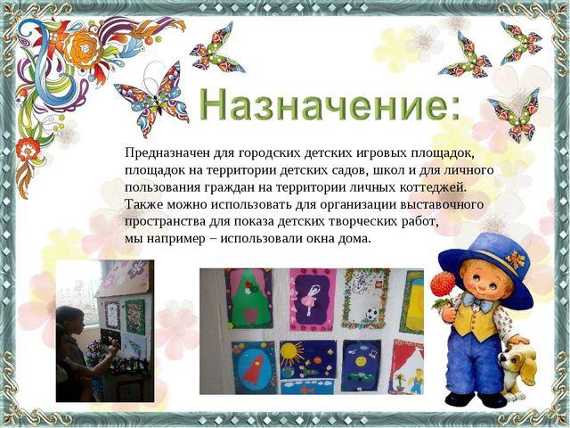 Предназначен для городских детских игровых площадок, площадок на территории д...