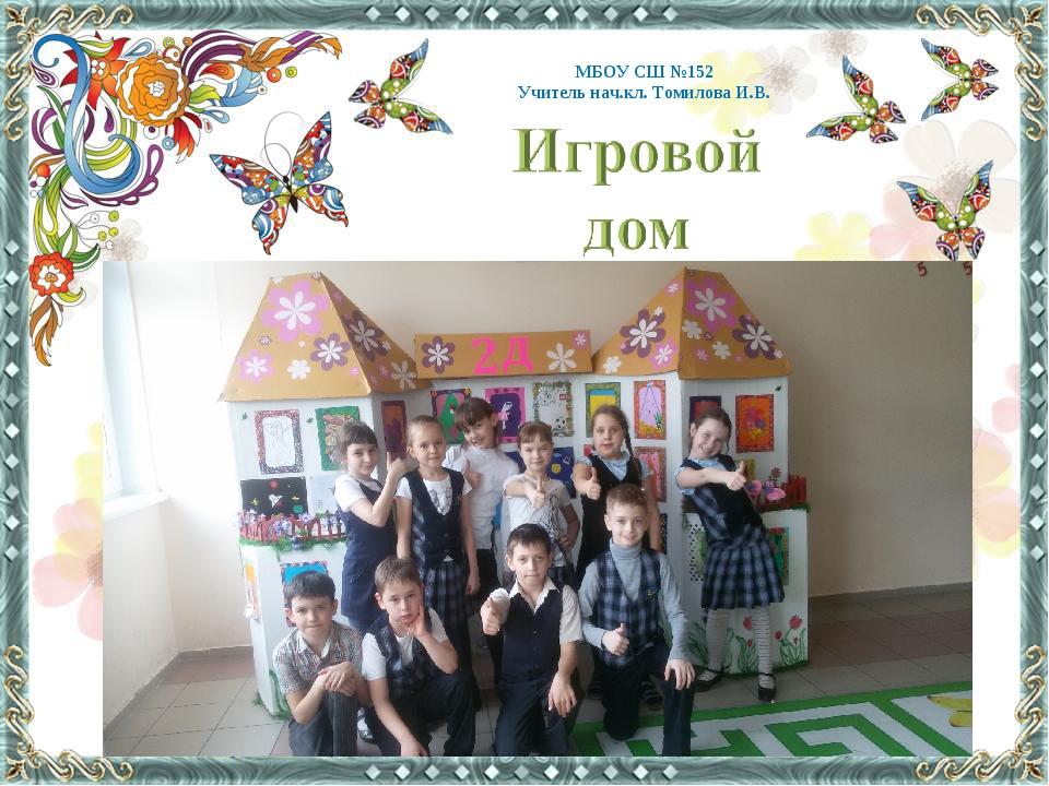 МБОУ СШ №152 Учитель нач.кл. Томилова И.В.
