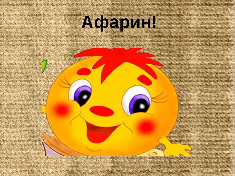 Афарин!