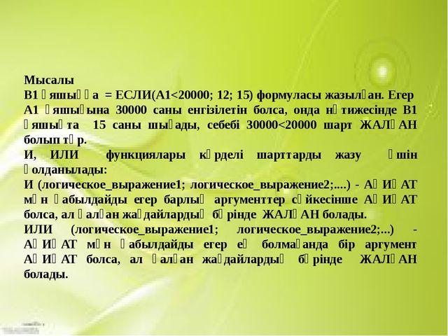 Мысалы B1 ұяшыққа = ЕСЛИ(A1