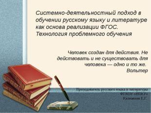 Системно-деятельностный подход в обучении русскому языку и литературе как осн