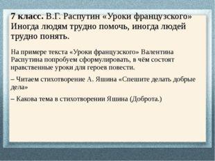 7 класс. В.Г. Распутин «Уроки французского» Иногда людям трудно помочь, иногд