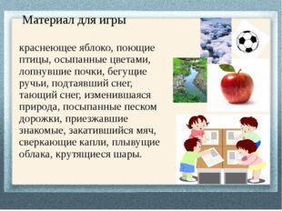 Материал для игры краснеющее яблоко, поющие птицы, осыпанные цветами, лопнувш