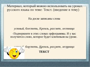 Материал, который можно использовать на уроках русского языка по теме: Текст.