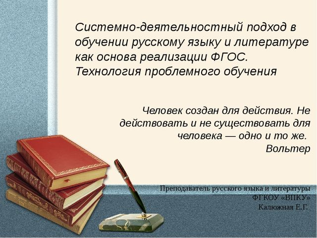 Системно-деятельностный подход в обучении русскому языку и литературе как осн...