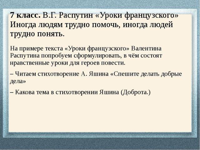7 класс. В.Г. Распутин «Уроки французского» Иногда людям трудно помочь, иногд...