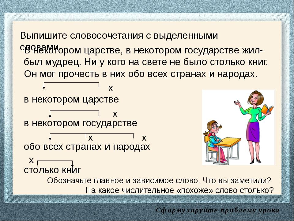 Сформулируйте проблему урока Выпишите словосочетания с выделенными словами. В...