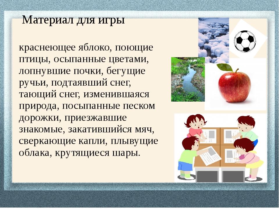 Материал для игры краснеющее яблоко, поющие птицы, осыпанные цветами, лопнувш...