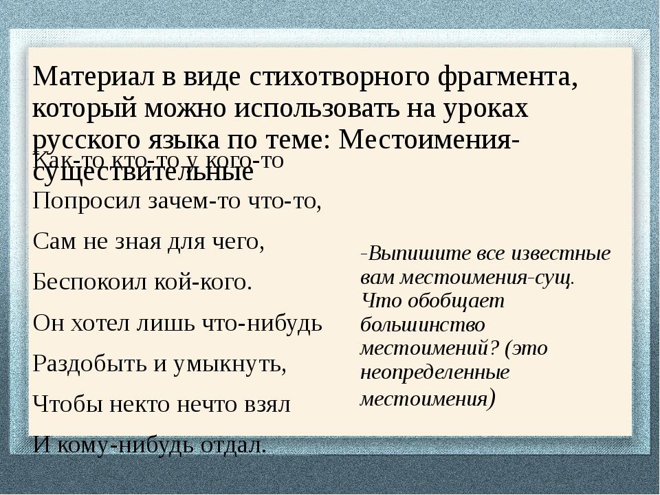 Материал в виде стихотворного фрагмента, который можно использовать на уроках...