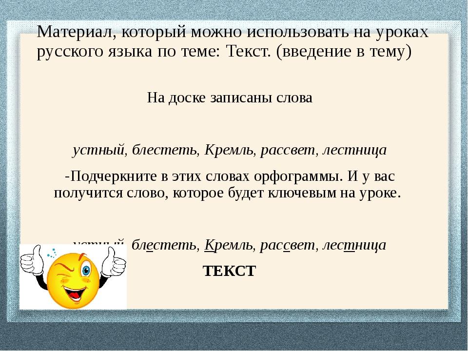 Материал, который можно использовать на уроках русского языка по теме: Текст....