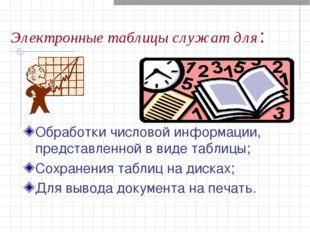 Электронные таблицы служат для: Обработки числовой информации, представленной