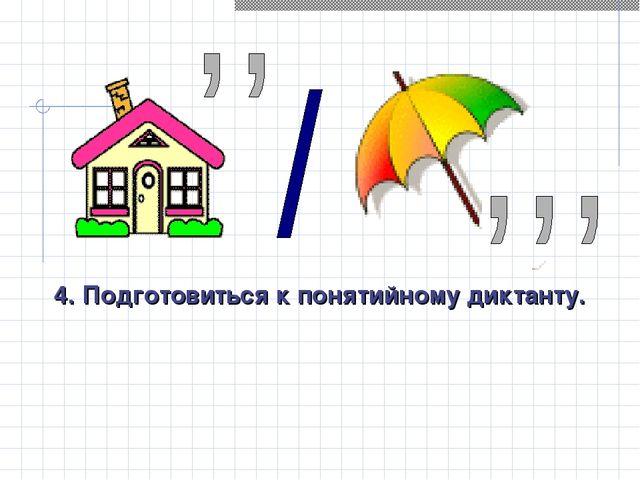 4. Подготовиться к понятийному диктанту.
