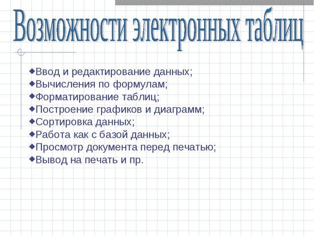 Ввод и редактирование данных; Вычисления по формулам; Форматирование таблиц;...