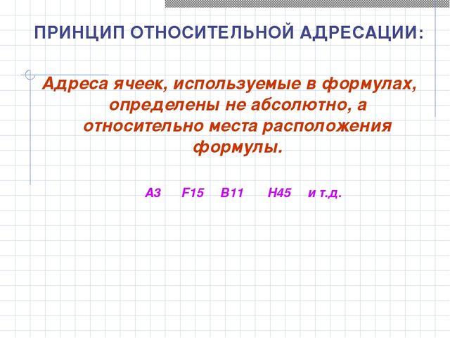 ПРИНЦИП ОТНОСИТЕЛЬНОЙ АДРЕСАЦИИ: Адреса ячеек, используемые в формулах, опред...