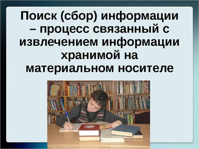 Поиск (сбор) информации – процесс связанный с извлечением информации хранимой...