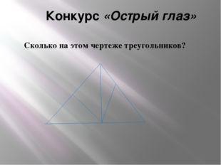 Конкурс «Острый глаз» Сколько на этом чертеже треугольников?
