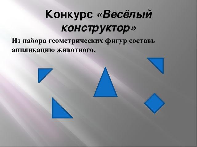 Конкурс «Весёлый конструктор» Из набора геометрических фигур составь аппликац...