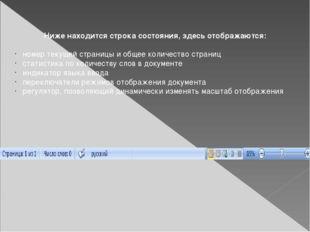 «Горячие» кнопки Shift +F12- сохранение документа Ctrl+N- создать новый доку