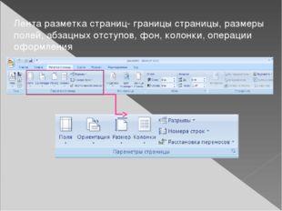 Лента ссылка- всевозможные автоматические указатели, термины, иллюстрации, сн