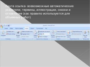 Рассылки- «Корпоративные инструменты», для подготовки эл.сообщений и сложных