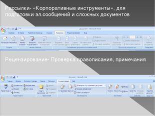 Вид- Здесь можно убрать или добавить любые элементы интерфейса программы, изм