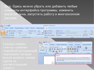 Кнопка Office Она открывает главное меню, где собраны команды относящиеся ко