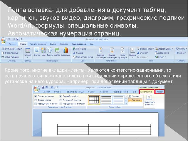 Лента разметка страниц- границы страницы, размеры полей, абзацных отступов, ф...
