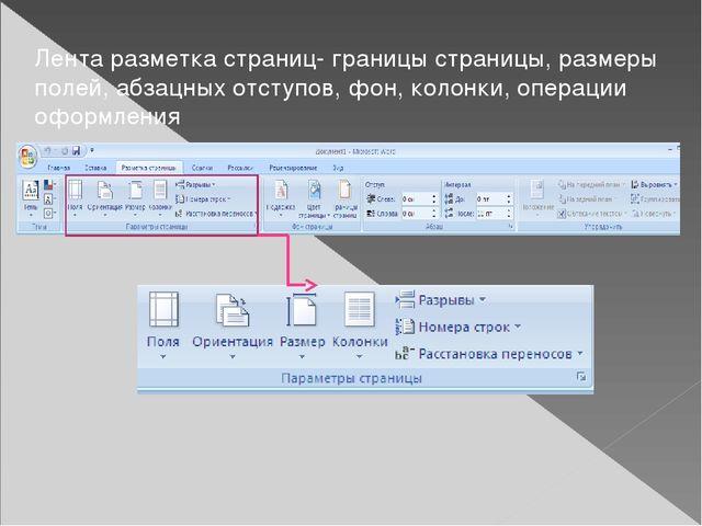 Лента ссылка- всевозможные автоматические указатели, термины, иллюстрации, сн...