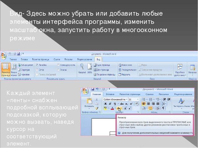 Кнопка Office Она открывает главное меню, где собраны команды относящиеся ко...
