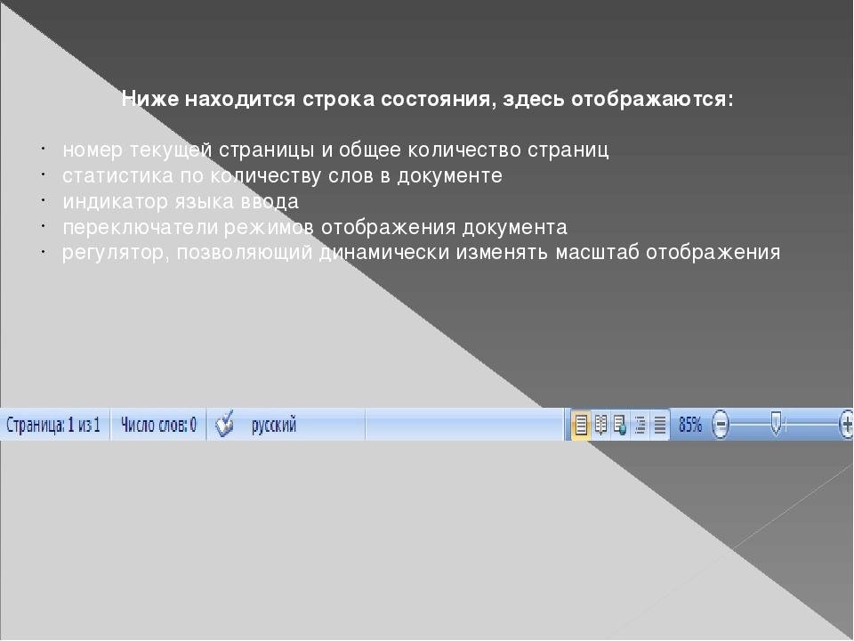 «Горячие» кнопки Shift +F12- сохранение документа Ctrl+N- создать новый доку...
