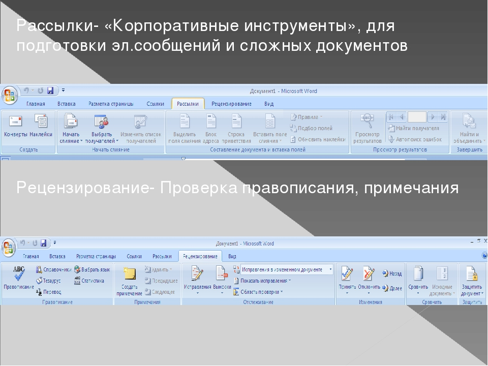 Вид- Здесь можно убрать или добавить любые элементы интерфейса программы, изм...