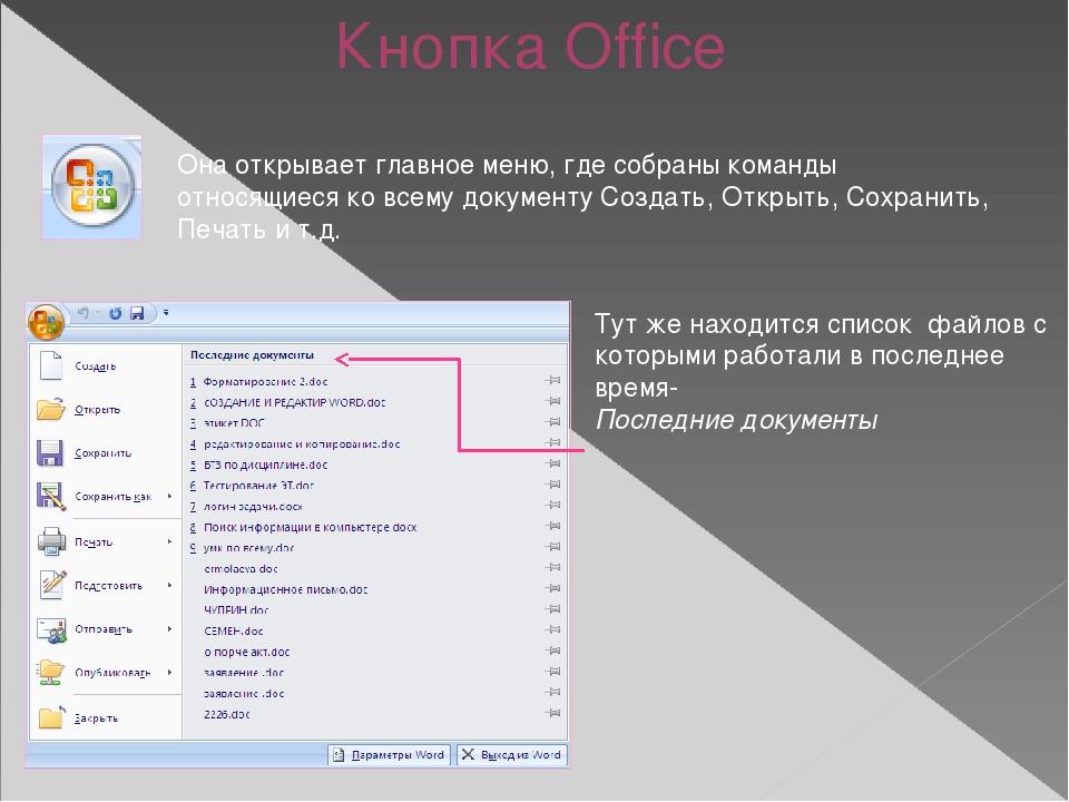 Панель быстрого доступа Кнопка Отмена последних действий К ограниченной панел...