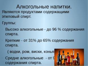 Алкогольные напитки. Являются продуктами содержащими этиловый спирт. Группы: