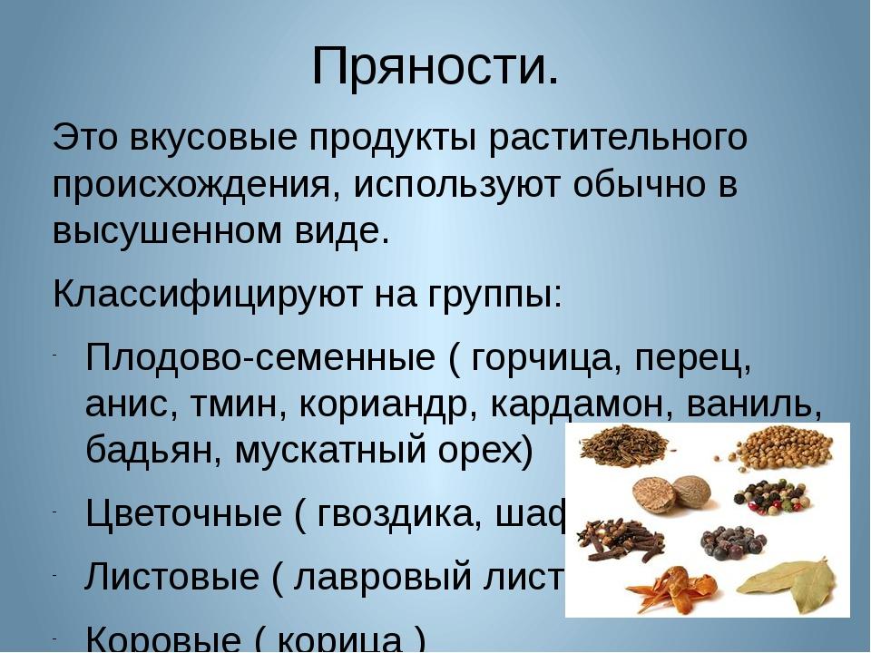 Это вкусовые продукты растительного происхождения, используют обычно в высуше...