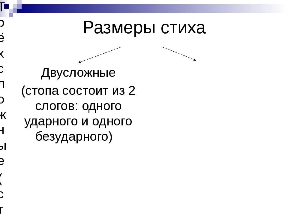 Размеры стиха Двусложные (стопа состоит из 2 слогов: одного ударного и одного...