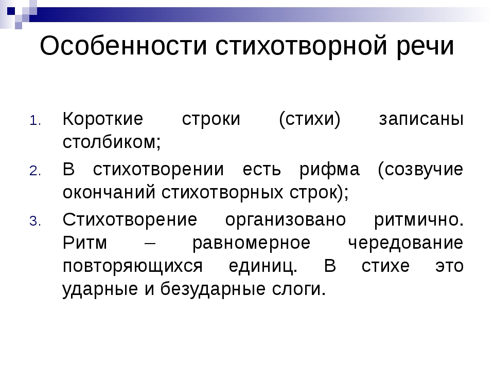 Особенности стихотворной речи Короткие строки (стихи) записаны столбиком; В с...