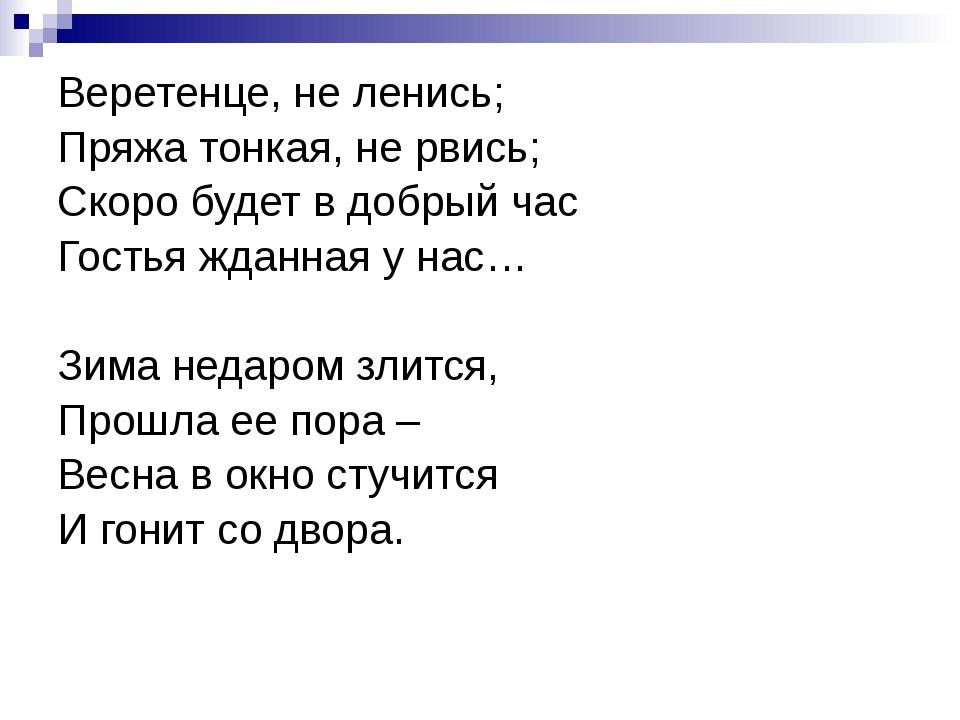 Веретенце, не ленись; Пряжа тонкая, не рвись; Скоро будет в добрый час Гостья...