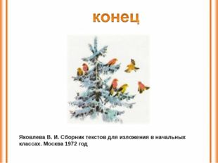 Яковлева В. И. Сборник текстов для изложения в начальных классах. Москва 197