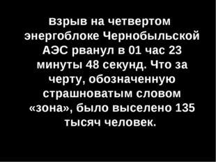 взрыв на четвертом энергоблоке Чернобыльской АЭС рванул в 01 час 23 минуты 4
