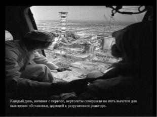 Каждый день, начиная с первого, вертолеты совершали по пять вылетов для выясн