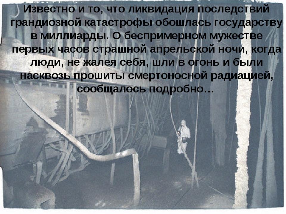 Известно и то, что ликвидация последствий грандиозной катастрофы обошлась гос...