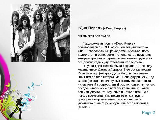 «Дип Перпл» («Deep Purple») английская рок-группа Хард-роковая группа «Deep P...