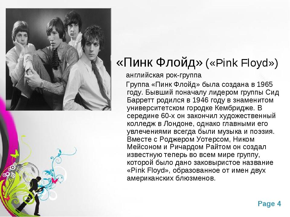 «Пинк Флойд» («Pink Floyd») английская рок-группа Группа «Пинк Флойд» была со...