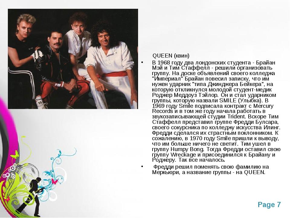 QUEEN (квин) B 1968 году два лондонских студента - Брайан Мэй и Тим Стаффелл...