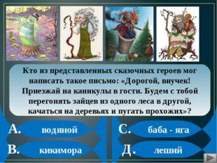 водяной кикимора баба - яга леший Кто из представленных сказочных героев мог