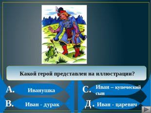 Иванушка Иван - дурак Иван – купеческий сын Иван - царевич Какой герой предс