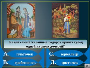 платочек гребешочек зеркальце цветочек Какой самый желанный подарок привёз к